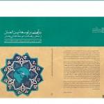 کتاب: «درآمدی بر توسعۀ بینالملل»
