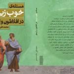 کتاب: «مسئلهی خوبزیستن در افلاطون و ارسطو»