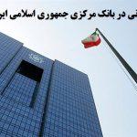 ساختار ویژۀ درونزایی پول در ایران؛ بحران پیشرو و فرصت تحقق اقتصادِ پویای متکیبر ظرفیتهای درون